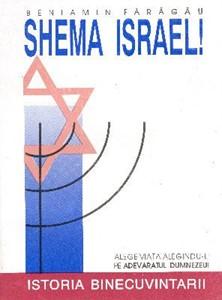 Shema Israel!