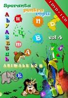 Speranta pentru copii vol.4 - Alfabetul animalelor - 1DVD + 1CD