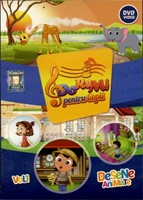 Do Re Mi pentru copii - Desene animate, vol. 1